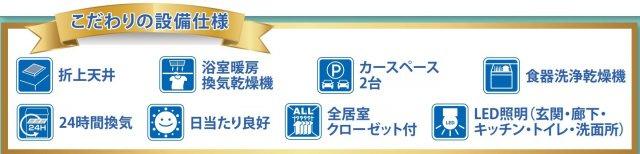 【その他】新築 藤沢市西富2丁目