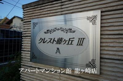 【展望】クレスト藤ヶ丘ⅢA棟