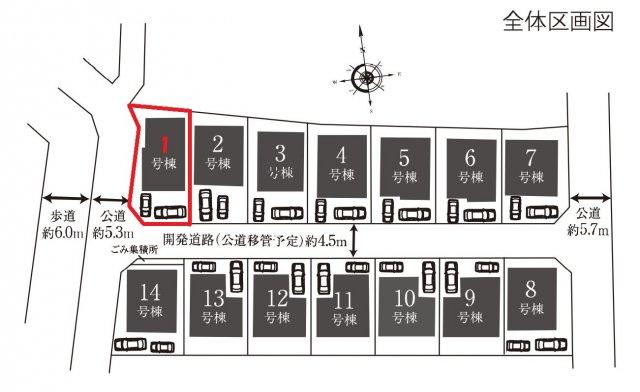 【区画図】新築 茅ケ崎市今宿 1号棟