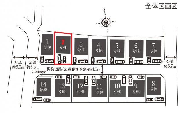 【区画図】開発分譲地内の南道路