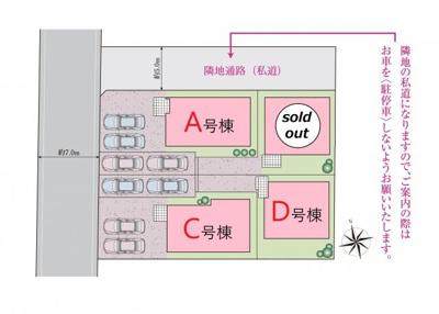 【区画図】立川西砂町2丁目 新築戸建 全4棟 C号棟