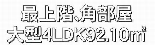 【仲介手数料0円】横浜市泉区新橋 新橋ハイツ 中古マンション