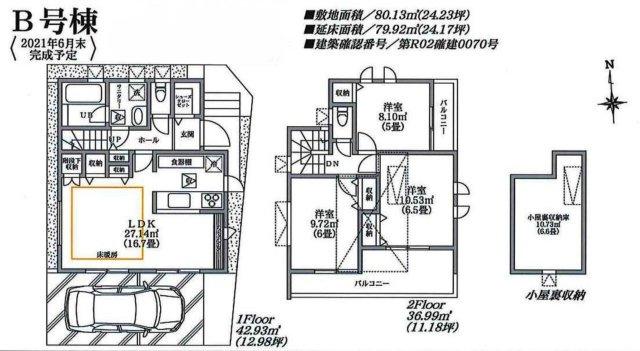 世田谷区上祖師谷2丁目 6,880万円 新築一戸建て【仲介手数料無料】