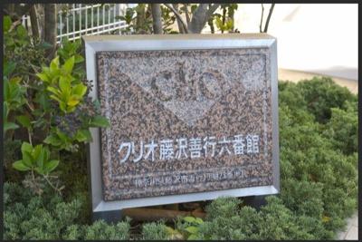 【その他】クリオ藤沢善行6番館