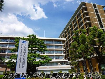 大阪医科大学付属病院様まで760m