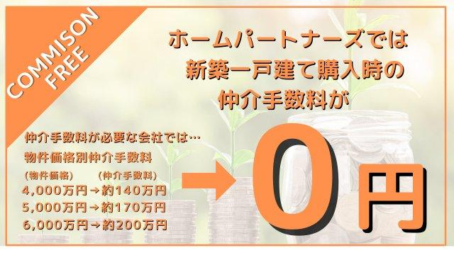 こちらの物件は《仲介手数料約280万円が0円》に!