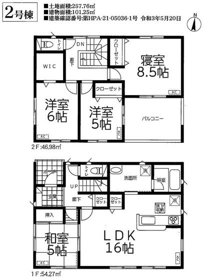 2号棟 4LDK+WIC リビング16帖と和室5帖で広々ゆったりと過ごせます。