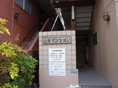 【エントランス】山田マンション
