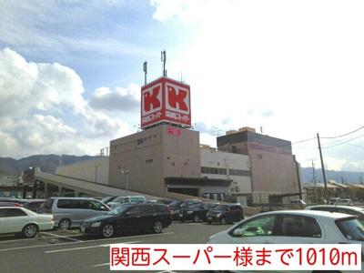 関西スーパー様まで1010m