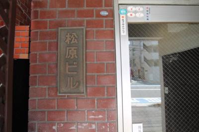 【玄関】松原ビル