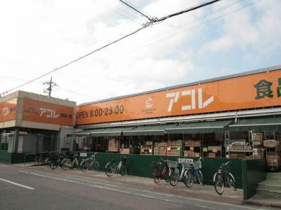 アコレ わらび塚越店まで516m