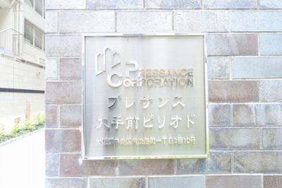 【その他】プレサンス大手前ピリオド