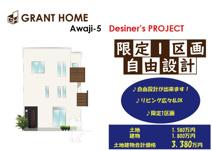 東淀川区 淡路5丁目 売土地+新築プランの画像