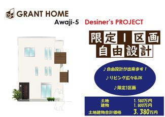 【外観】東淀川区 淡路5丁目 売土地+新築プラン