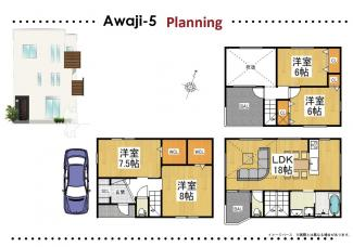 東淀川区 淡路5丁目 売土地+新築プラン