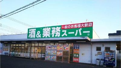 業務用スーパーまで1600m