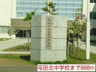 屯田北中学校まで800m