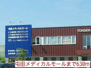 屯田メディカルモールまで630m