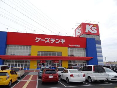 ケーズデンキフィール藤岡店まで1,951m