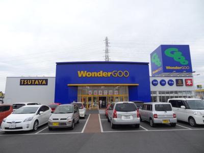 WonderGOO藤岡店まで2,203m