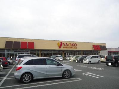 ヤオコー太田小舞木店まで729m