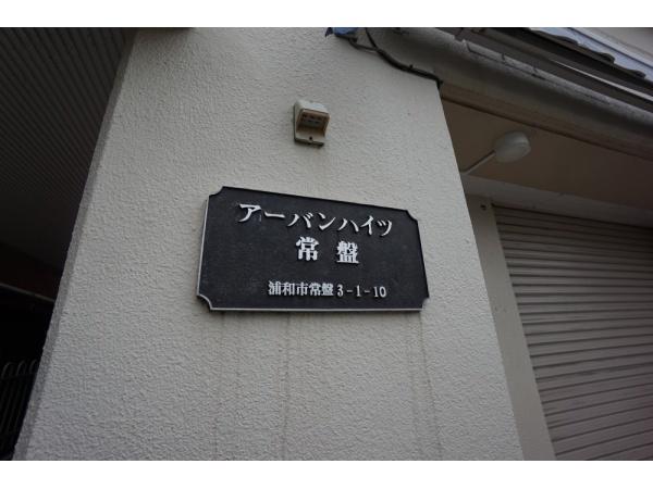【外観】アーバンハイツ常盤