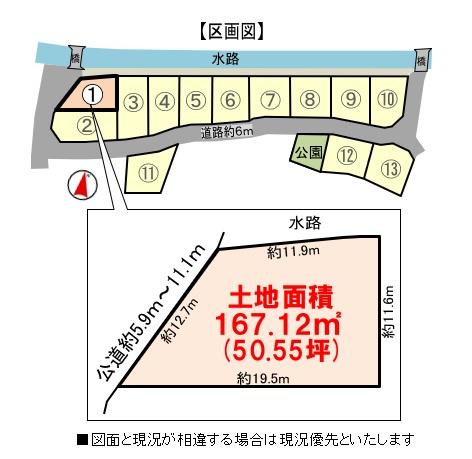 【土地図】鈴鹿市神戸6丁目 宅地分譲1号地