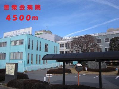 善衆会病院まで4500m