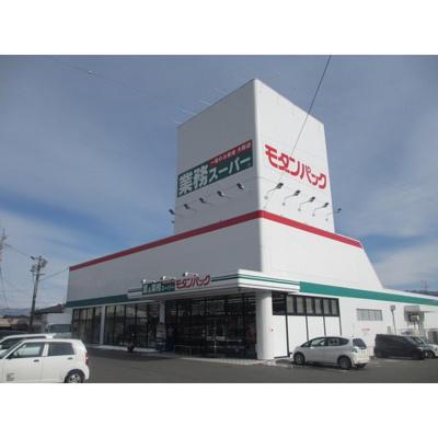 スーパー「業務スーパー飯田店まで421m」