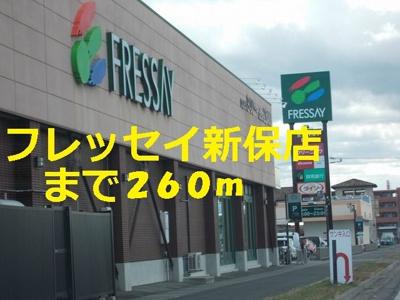 フレッセイ新保町店まで260m
