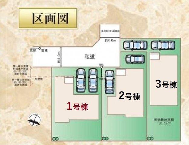 【区画図】新築 平塚市中原3丁目 1号棟