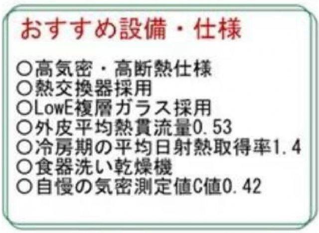 【設備】新築 海老名市大谷北4丁目Ⅲ C号棟