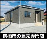 前橋市富士見町田島 6号棟の画像