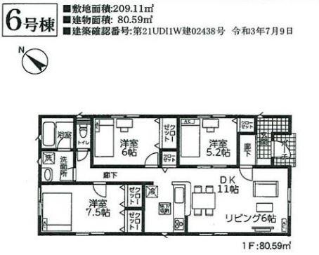 6号棟 3LDK+SIC 生活しやす平屋建てです。シューズインクロークで玄関まわりもすっきり片付きます。
