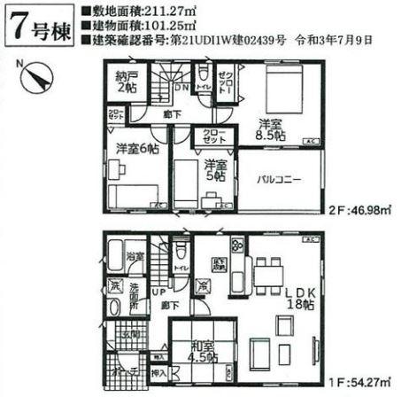 7号棟 4LDK+納戸 リビング18帖と和室4.5帖で家族ゆったりと過ごせます。