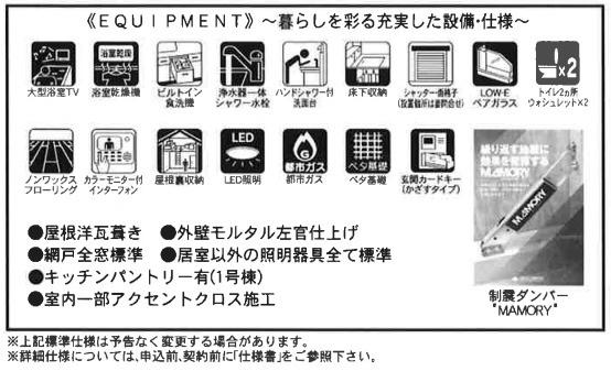 【設備】・新築 綾瀬市小園南2丁目  1号棟