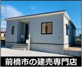 前橋市富士見町田島 8号棟の画像