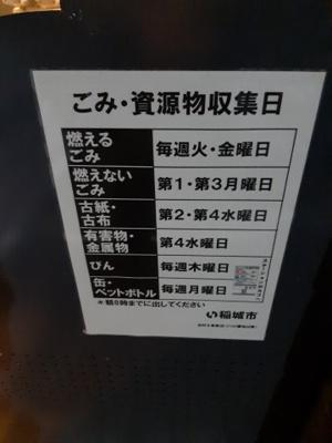 【その他】マロンハイツ