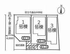 【区画図】世田谷区千歳台6丁目 新築戸建