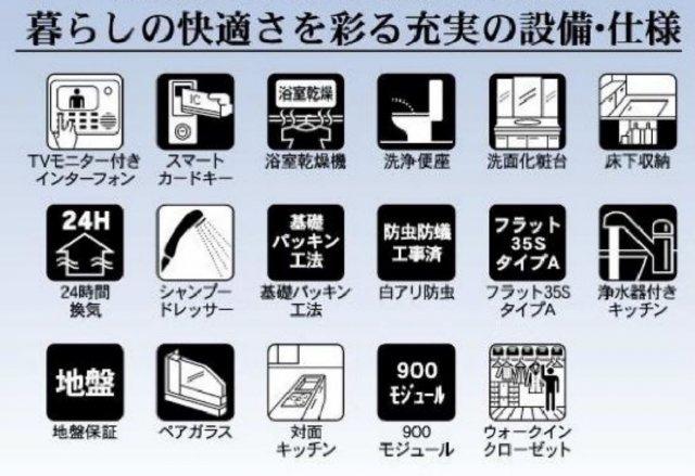 【その他】新築 綾瀬市小園 1号棟