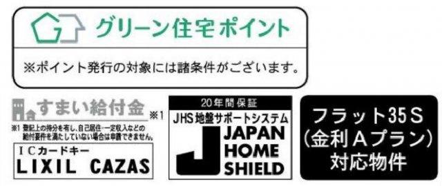 【区画図】新築 綾瀬市小園 1号棟