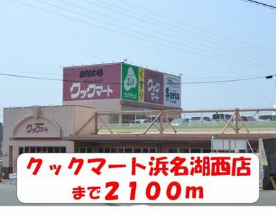 クックマート浜名湖西店まで2100m