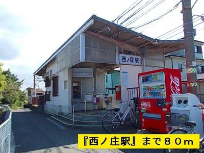 【その他】メゾン ビオーラ西ノ庄 Ⅱ