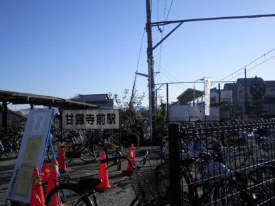 甘露寺前駅 0.8km
