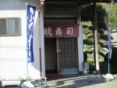 暁寿司 1.1km