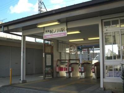 紀ノ川駅 1.2km