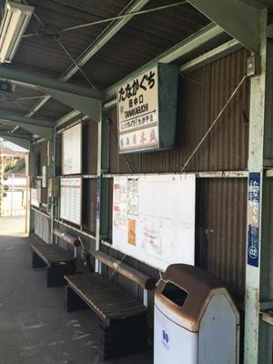 田中口駅 0.3km