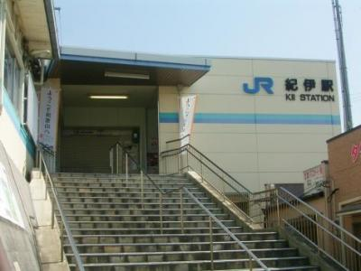 紀伊駅 0.4km