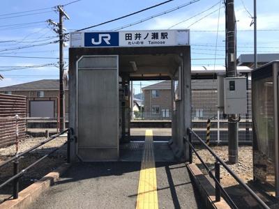 田井ノ瀬駅 0.7km