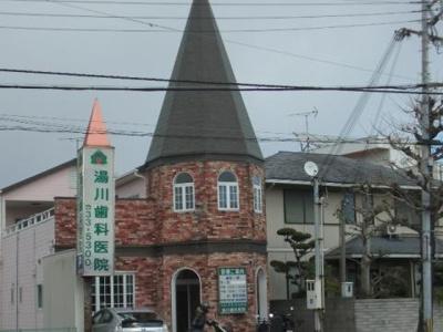 湯川歯科医院 0.3km